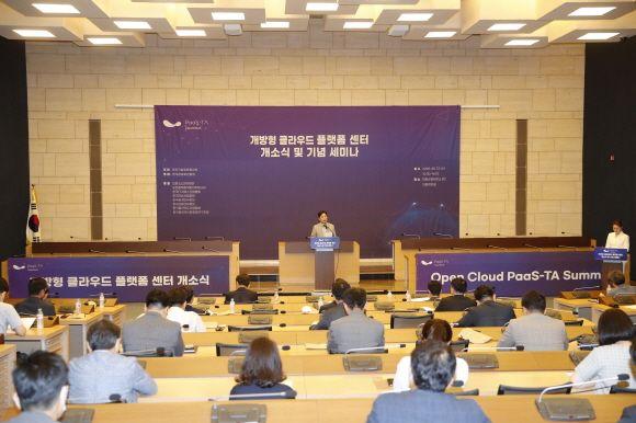 과학기술정보통신부와 한국정보화진흥원이 12일 오전 서울 중구 대한상공회의소에서