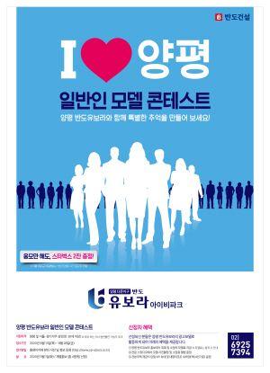 I♥양평, 지역·일반인 모델 콘테스트 포스터.ⓒ반도건설