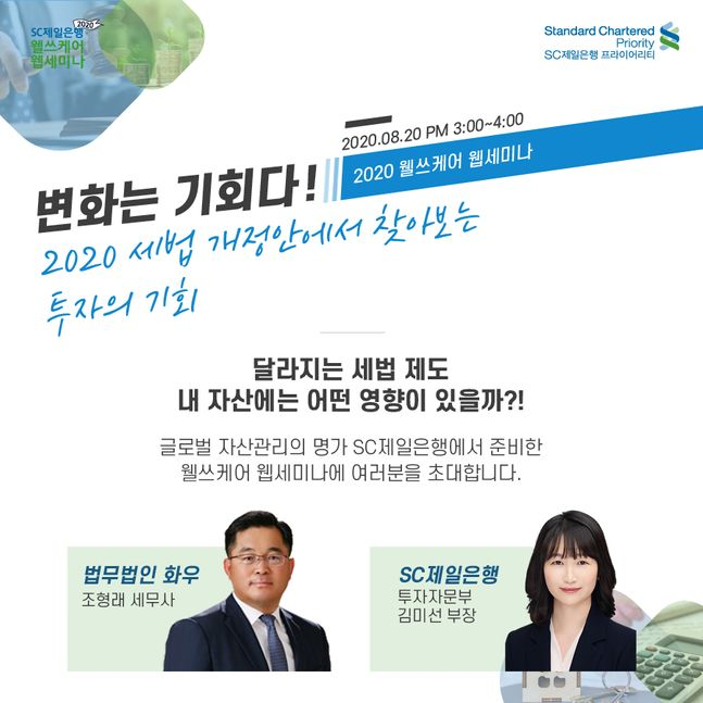 SC제일은행이 2020 세법 개정안에서 찾아보는 투자의 기회