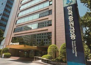 한국증권금융 꿈나눔재단, 수해복구 성금 후원