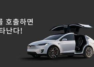 티맵 택시 부르면 '테슬라'가···서프라이즈 무료 탑승 이벤트
