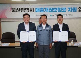 신보-울산시, '매출채권보험 업무협약' 체결