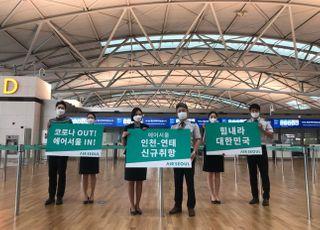 에어서울, 166일 만에 국제선 운항 재개…中 옌타이 신규 취항