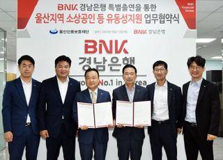 BNK경남은행, '울산지역 소상공인 등 유동성 지원 업무 협약' 체결