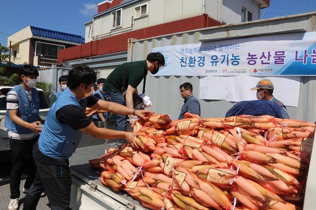 포항제철소가 13일 오후 '규산질 슬래그 비료'로 키운 옥수수를 해도동 행정복지센터에 전달하고 있다.ⓒ포스코