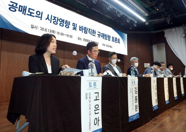 한국거래소는 13일 오후4시부터 서울 은행회관 국제회의실에서 학계, 업계, 투자자 등 각 분야별 다양한 패널을 구성하여 주제별로 토론하고 바람직한 규제방안을 모색하고자
