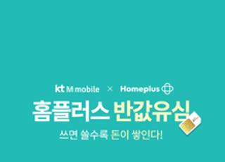 KT엠모바일, 전국 홈플러스 매장서 무약정 LTE 유심 판매