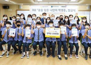 """[포토]KB국민은행·한민고 """"꿈 담은 학생증"""""""
