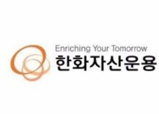 한화글로벌언택트펀드, 출시 2개월만에 설정액 100억원 돌파