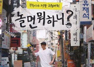 '놀면 뭐하니' 등 59개작 한국방송대상 본심 진출