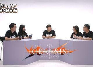 라인게임즈 17일 '창세기전' 온라인 토크 콘서트 공개