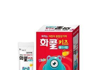JW중외제약 '화콜 키즈 콜드시럽' 출시