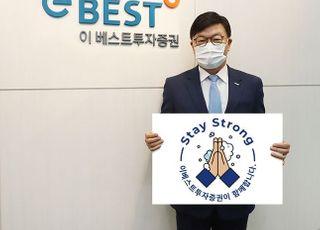 김원규 이베스트證 대표 '스테이 스트롱 캠페인' 동참