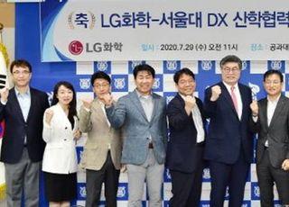 """구광모 LG 회장 """"미래 사업 핵심경쟁력 '디지털 전환' 총력"""""""