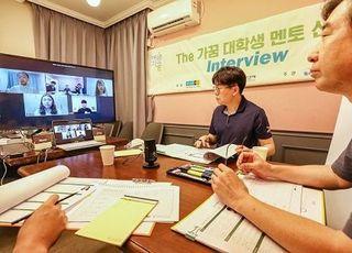 현대백화점그룹 소외계층 아동 위한 '더 가꿈' 언택트 재개