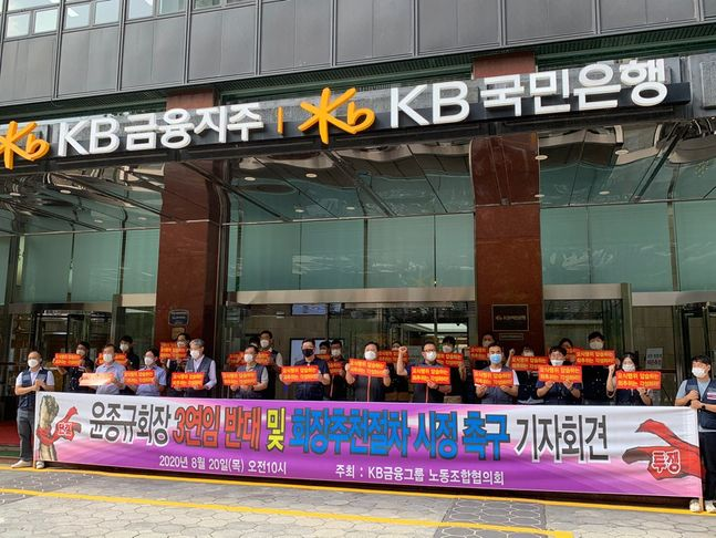 KB금융그룹 노동조합 협의회가 윤종규 KB금융 회장의 3연임을 본격적으로 반대하고 나서면서 노사 갈등의 골이 깊어지고 있다. ⓒebn