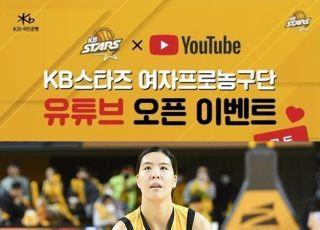 [포토]KB스타즈 농구단, 언택트 '소통'