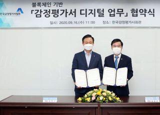 [포토] KB국민은행, 종이 없는 감정평가서 '가자'