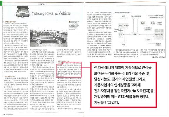 1993년 1월에 발행된 '유공 소식86호'에 실린 유공 전기차 관련 특집기사.ⓒSK이노베이션