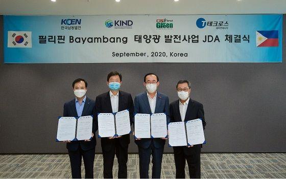 종합환경기업 테크로스워터앤에너지는 17일 여의도 한국해외인프라도시개발지원공사(KIND) 본사에서 한국남동발전·KIND와 필리핀 태양광 발전사업을 위한 공동개발 협약(JAD)를 체결했다.ⓒ테크로스워터앤에너지