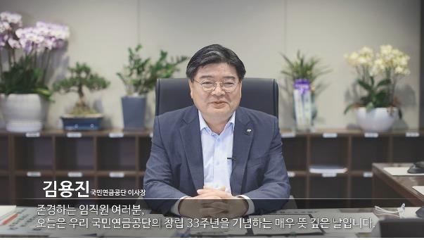 김용진 국민연금공단 이사장ⓒ국민연금공단