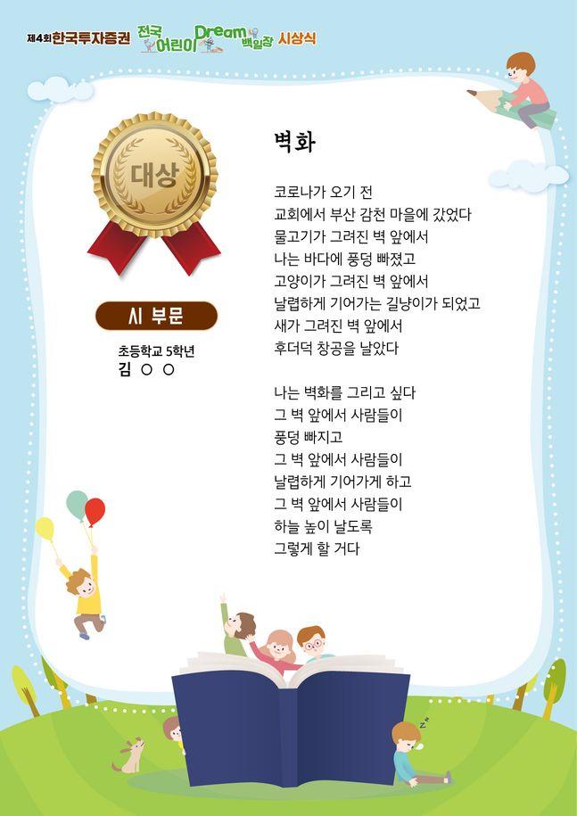 제4회 한국투자증권 어린이 Dream 백일장 시 부문 대상 수상작 <벽화>. ⓒ한국투자증권