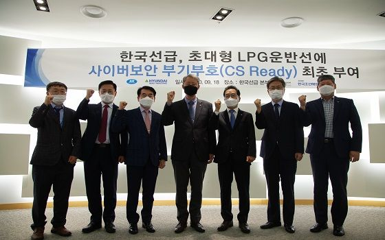 한국선급은 18일 한국선급 본사에서 초대형 액화선유가스(LPG)운반선에 사이버보안 부기부호를 수여했다.ⓒ한국선급