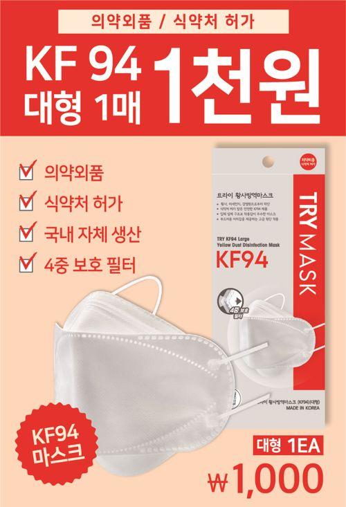 트라이 황사 방역 마스크(KF94)ⓒ네이처리퍼블릭