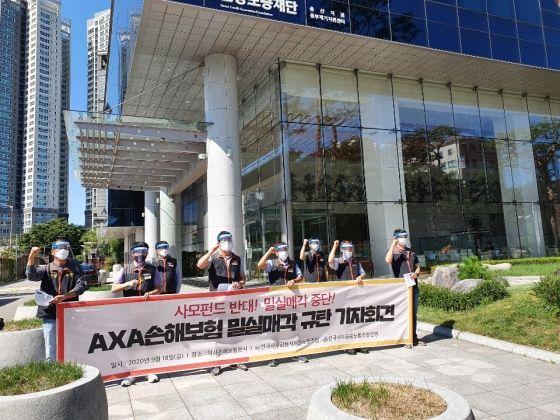 사무금융노조가 18일 서울 용산구 악사손보 본사 앞에서 기자회견을 열고 있다.ⓒEBN