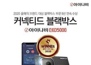 아이나비 '올해의 브랜드 대상' 9년 연속 선정