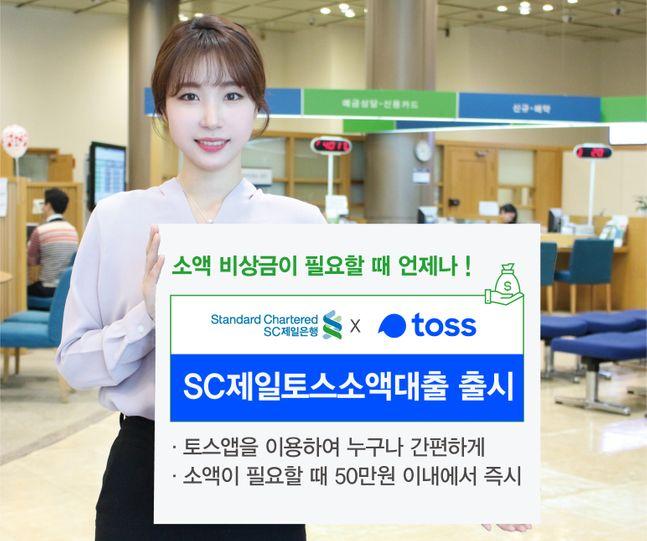 SC제일은행은 모바일 금융플랫폼 토스(toss)를 운영하는 비바리퍼블리카와 공동으로 개발한 소액 단기 신용대출 상품인