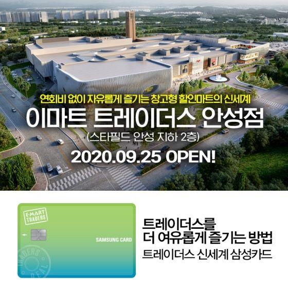 삼성카드의 이마트 트레이더스 안성점 오픈 기념 이벤트 안내 이미지ⓒ삼성카드