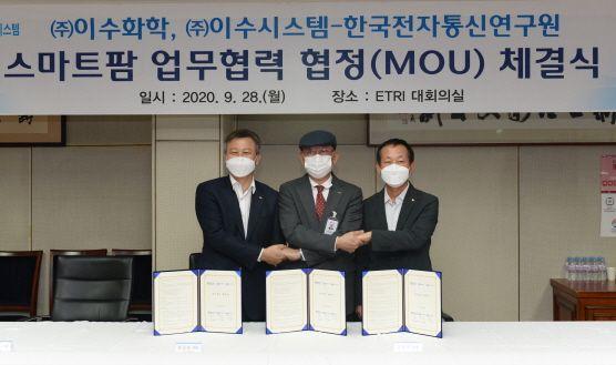 9월 28일 대전 ETRI 본원에서 (왼쪽부터)이수시스템 김용하 대표이사, ETRI 김명준 원장, 이수화학 류승호 대표이사가 업무협약을 체결하는 모습 ⓒ이수화학