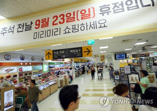 서울 용산구 이마트용산점에