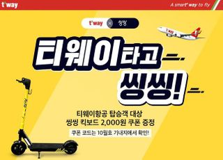 티웨이항공, 비행기 타면 공유 킥보드 '씽씽' 할인쿠폰 제공