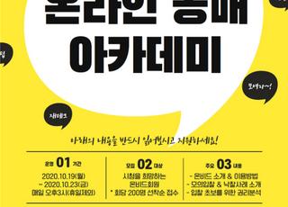 캠코 온비드, 온라인 공매 아카데미 개최