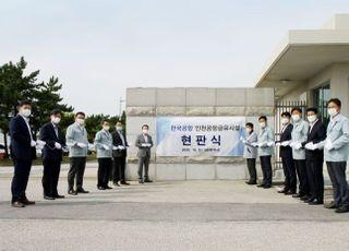 한국공항, 인천공항 급유시설 현판식 개최…다음달 1일 본격 운영