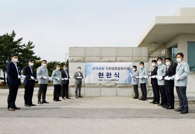 한국공항이 29일