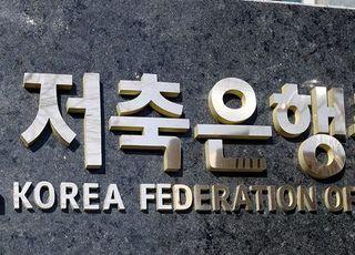 사라졌던 저축은행 '연말 특판' 부활 기지개
