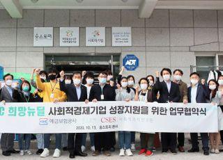 [포토]위성백 예보사장 'KDIC 희망뉴딜' 쏘다