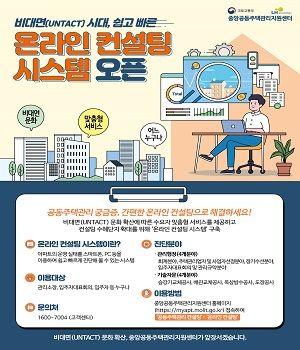 LH 공동주택관리 온라인 컨설팅 시스템 포스터.ⓒ한국토지주택공사
