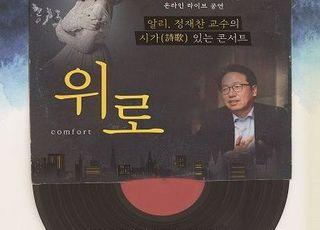 반도문화재단, '시가(詩歌) 있는 온라인 콘서트' 개최