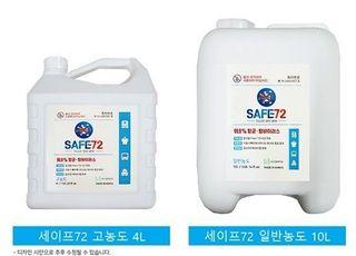 살균소독제 '세이프72' 코로나 제거 성능 확인