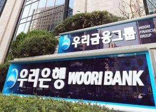 우리금융, 신종자본증권 2000억 발행 성공