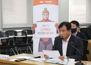 OK저축은행, 제3기 고객 패널 발대식 온라인 개최