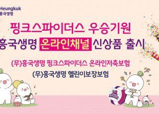 흥국생명, 핑크스파이더스 우승기원 온라인채널 신상품 출시