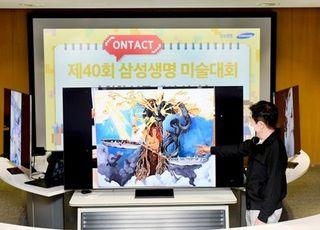 [포토] 삼성 QLED 8K TV, 미술대회 작품 심사 활용