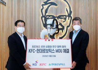 KFC 로봇이 치킨 튀긴다