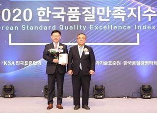 신도리코, 2020 한국품질만족지수 사무용복합기 부문 1위 쾌거