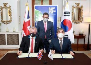 금감원-영국대사관, 기후금융 협력 MOU